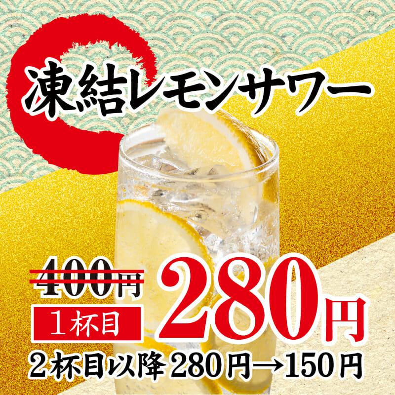 凍結レモンサワー