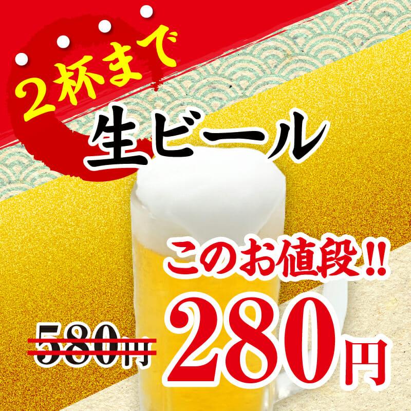 生ビール1杯(2杯まで)